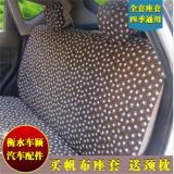 北京E系列丰田逸致江淮悦悦长安CS35CS75棉帆布汽车全包座套