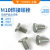圆柱头点焊螺栓 碳钢点焊螺栓 M10焊接螺栓 汽车配件螺丝