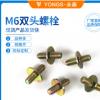厂家直销 M6双头螺栓 两头牙螺丝 双头螺栓双头螺丝 等长双头螺栓