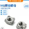 永森厂家直销M6焊接螺母碳钢焊接螺母点焊螺母支持定制本色防锈