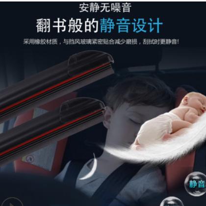 厂家直销 多功能无骨汽车雨刮器 独立包装雨刷片 可加工定制