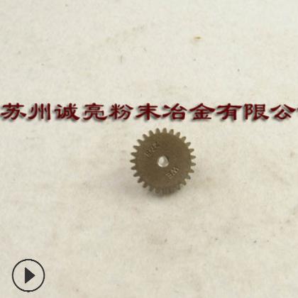 生产加工非标粉末冶金齿轮 锥齿轮电动工具粉末冶金齿轮厂家直销