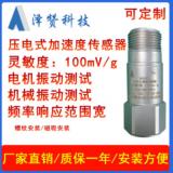 ICP/IEPE压电加速度传感器/振动加速度计/100mv/g 可定制风机水泵