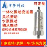 一体化振动变送器/振动传感器/风机电机水泵振动探头4-20mA