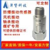 防爆一体化振动变送器/振动传感器/风机电机水泵振动探头4-20mA