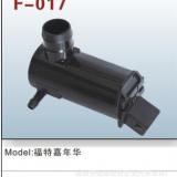 供应福特嘉年华汽车喷水电机OEM:7003 117汽车风窗洗涤泵
