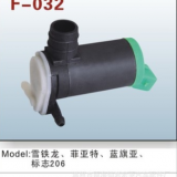 供应雪铁龙 菲亚特 蓝旗亚标致206雨刷洗涤器喷水电机 OEM:643460