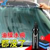 点缤油膜净汽车玻璃去油膜清洁剂前挡风车窗强力去除污渍清洗用品