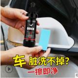 去污蜡黑白色车专用汽车打蜡养护腊车用镀膜划痕上光修复去污通用