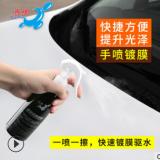 汽车镀膜剂防护镀晶车漆划痕修复去污上光养护车蜡快速镀膜驱水蜡