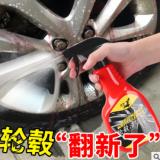 汽车轮毂钢圈清洗剂强力去污渍铝合金去除锈去黄点油污除氧化神器