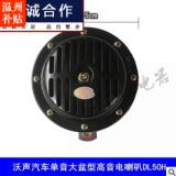 原厂沃声汽车单音大盆型高音防水电喇叭DL50H通用型鸣笛喇叭