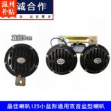 原厂晶佳12V24V汽车双音 单音盆型高音防水电喇叭DL125G鸣笛喇叭