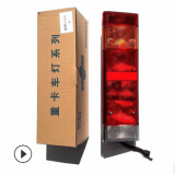 STRW原厂后尾灯多功能尾灯适用于卡车挂车货车通用后尾灯鸿飝制造