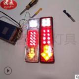 联喜灯具货车农用车三轮车通用后尾灯12V24V电子后灯LED