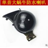 大货单音车蜗牛喇叭12V24V高音汽车喇叭鸣笛警示大巴车金属喇叭