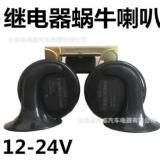 汽车鸣笛喇叭继电器蜗牛喇叭12V24V蜗牛喇叭防水高音通用鸣笛