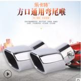 厂家直销通用型不锈钢方口通用弯尾喉 各种车型汽车排气管弯尾喉