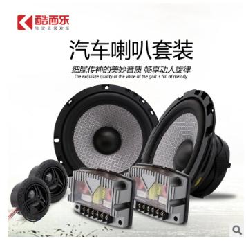 批发汽车音响喇叭6.5寸套装 适用车用前门音响改装升级