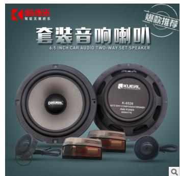 厂家直销新款汽车套装喇叭6.5寸车门喇叭扬声器 车载前门音响改装