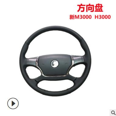 陕汽配件德龙新M3000H3000原厂方向盘总成DZ96189460545