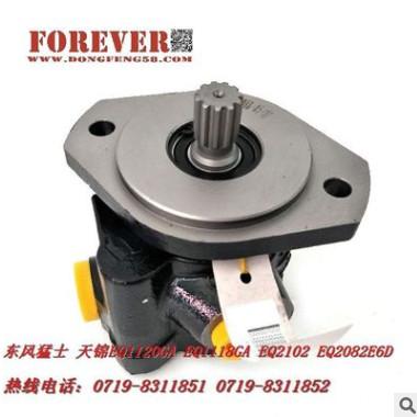 东风天锦军车配件EQ1120GA转向助力泵C4983071