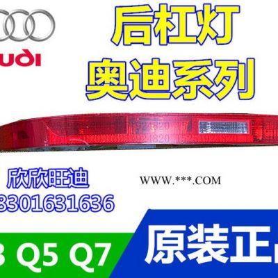 现货 奥迪Q3Q5Q7后杠灯保险杠灯后雾灯后转向灯刹车灯后尾灯
