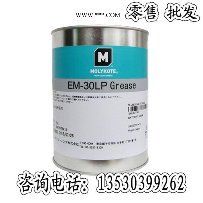促销原装进口摩力克MOLYKOTE EM-30LP塑料齿轮油