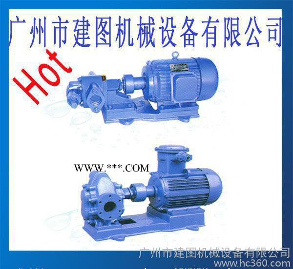 广东广州【直销】2CY齿轮式输油泵KCB齿轮油泵【保障】