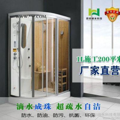 淋浴房玻璃镀膜剂 纳米超疏水 纳米镀膜纳米涂层高透明免费拿样