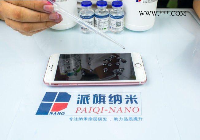 手机屏幕抗划伤防水纳米镀膜液  表面处理加工 德帕奇(派旗)K4纳米涂层液