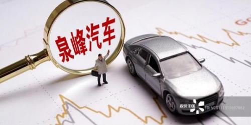 泉峰汽车2020年最高预盈1.33亿 新能源汽车零部件业务收入增超50%