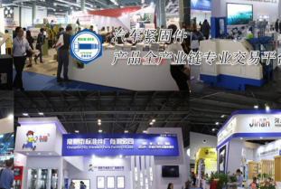 2021亚洲汽车紧固件展览会