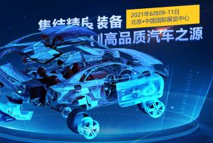 2021第十一届北京国际汽车制造业博览会
