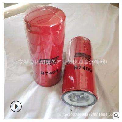 供应 B7306 P550758 RE518977 RE519626 7090658 57076 机油滤芯