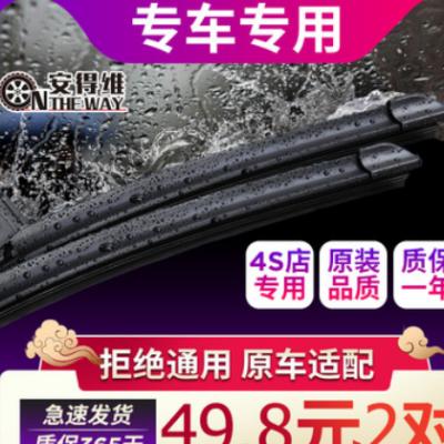 汽车无骨雨刮器通用型雨刷器刮条前雨刮片刮条后雨挂器原装专用