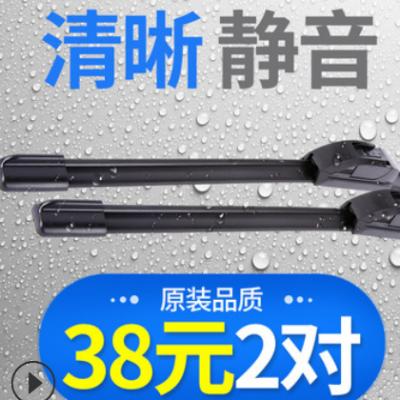 汽车雨刮器无骨通用型雨刷器前雨刮片新款升级专用刮雨器原装雨刷