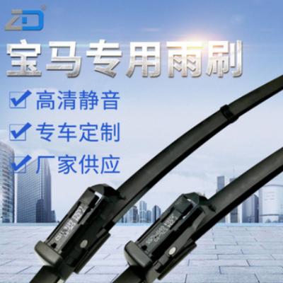 无骨雨刮器适用于宝马3系GT新5系320i525liX1X3X5汽车雨刮器530li