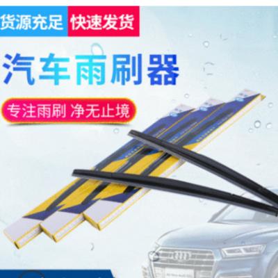 厂家供应三节无骨雨刮器 通用雨刷器 u型接口汽车雨刮器