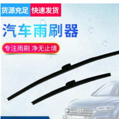 厂家现货新产品新CRV专用雨刷 汽车通用无骨雨刮器 量大价优
