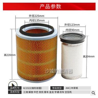 K2322锥形胶圈空滤适用 解放 江淮 中巴 安凯 金龙 宇通 客车校车