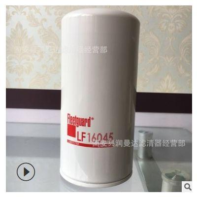 厂家销售弗列加FF5644 LF16045 FF5300 机滤柴油滤芯 型号齐全