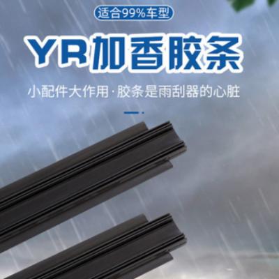 汽车雨刮器胶条雨刮器橡胶胶条 雨刮器YR加香胶条厂家现货批发