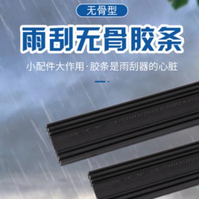 厂家批发汽车雨刮器胶条 雨刮器无骨胶条 雨刮器橡胶胶条支持定制
