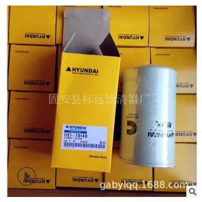 供应11E1-70210替代现代挖掘机滤芯工程机械滤芯