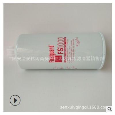 发电机组滤清器 FS1000油水分离滤芯 3329289