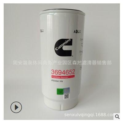 现货 FS53041NN油水分离器 3694652 燃油滤清器