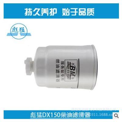 DX150 YCX-6327-937 cx0710b1.柴油滤芯 柴油滤清器燃油滤清器