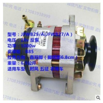 硅整流发电机 五证 时风三轮无刷电机全新纯铜28v反泵脚间距6.8cm