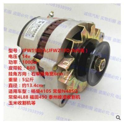 硅整流发电机 五证 时风三轮无刷电机全新纯铜JFW19A14v单挂角右